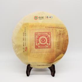 中茶大红印2019经典版