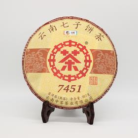 中茶云南七子饼茶7451普洱熟茶