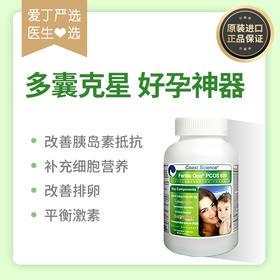 美国绿妥运PCOS600提高卵子质量改善多囊卵巢试管自然备孕(240粒)
