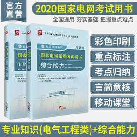 2020版-国家电网招聘考试用书  专业知识·电气工程类+综合能力 2本套