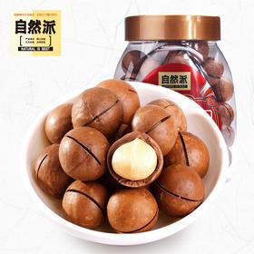 自然派夏威夷果270g 坚果炒货干货休闲零食每日坚果