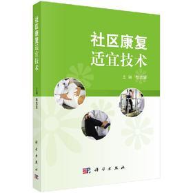 社区康复适宜技术/彭志坚 陈大勇 焦龙