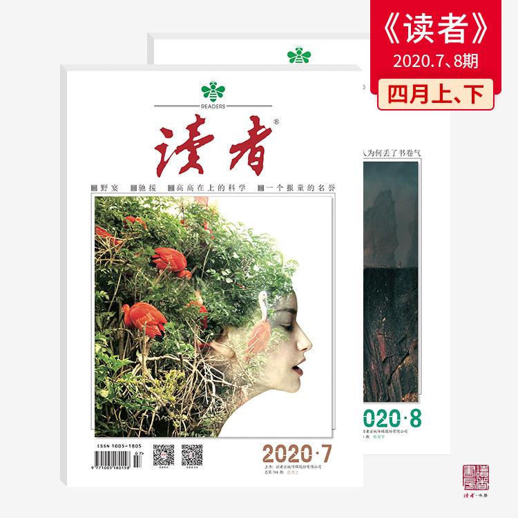 2020年 2019年《读者》单期杂志 正版现货 每月更新 一月两期两本 商品图12