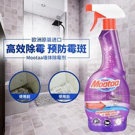 【霉斑克星,除霉防霉二合一】Mootaa 除霉菌清洁剂 550ml 墙体墙面去霉斑卫生间厨房白墙纸去污洗衣机防霉
