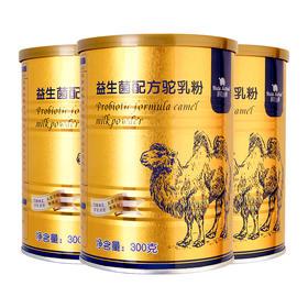 那拉丝醇益生菌驼奶粉  300g/罐  优质奶源 天然健康 营养丰富