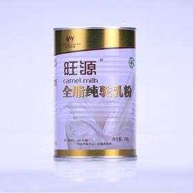 旺源全脂纯驼乳粉  328g/罐  有机认证 健康驼奶