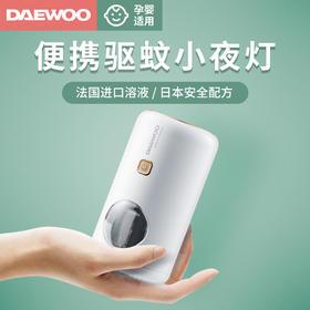 【预售,5.22发货】韩国大宇便携式驱蚊器