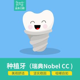 瑞典Nobel CC 种植牙 购买后到院 远东罗湖院区-4楼口腔科