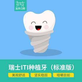 瑞士ITI种植牙(标准版) 购买后到院 远东罗湖院区-4楼口腔科