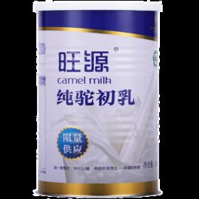 旺源纯驼初乳  300克/罐   有机认证健康驼奶