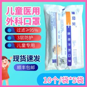 50个/儿童医用外科口罩一次性防尘防病菌防飞沫学生4-12岁卡通口罩顺丰包邮