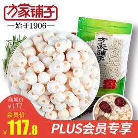 PLUS专享 【方家铺子】磨皮苏芡500g/袋