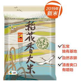 【当季新粮|有机栽培】中粮悠采有机稻花香大米 米饭油亮有光泽