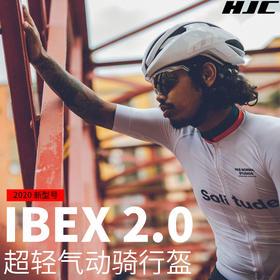 2020新款HJC IBEX 2.0 骑行头盔 气动一体 男女款