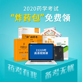 2020执业药师【新大纲】图书11本+212小时课程21