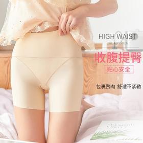 【不用穿内裤的安全裤】斑马秘密 日本铜离子收腹抑菌冰丝安全裤 苏爽提臀 超透气