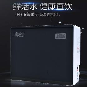 菊花净水机JH-C6智能云