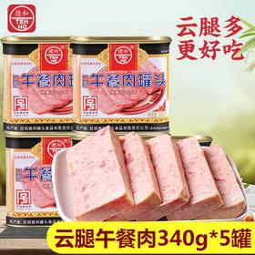 云南德和云腿午餐肉罐头340g*5罐火腿罐头即食切片生吃烤肉肠馅料
