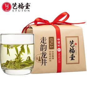 艺福堂 春茶上新  雨前二级龙井茶  走韵茶EFU4+  2020新茶 250g/包