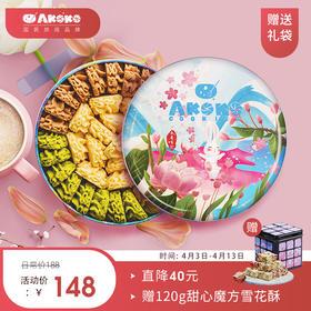 【限时买一赠雪花酥】AKOKO经典曲奇原味、抹茶、咖啡、榴莲4种口味曲奇560g/盒