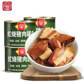 德和红烧肉罐头500gX2罐云南特产红烧猪肉罐头猪肉熟食即食真空