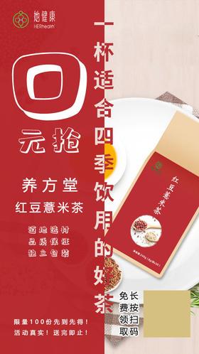 养方堂 红豆薏米茶 240g(8g*30袋)