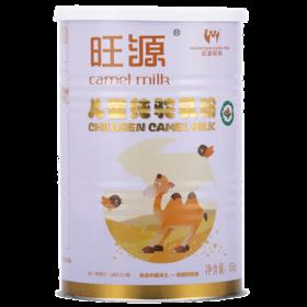 旺源儿童纯驼乳粉358g/罐   有机认证 健康驼奶