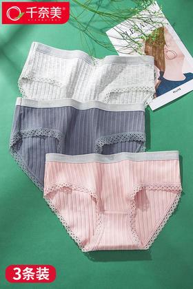 千奈美舒适提臀简约时尚中腰内裤无感轻盈性感蕾丝女士裤头三条装