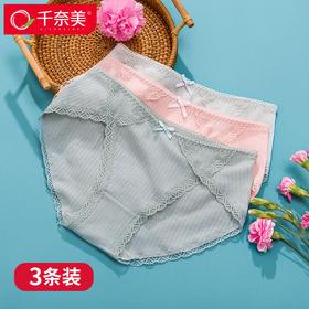 千奈美透气亲肤轻盈舒适三角裤时尚纯色中腰提臀打底内裤三条装