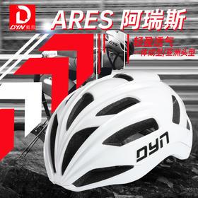 DYN戴恩Ares骑行头盔 一体成型透气