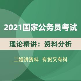 2021国家公务员考试理论精讲:资料分析