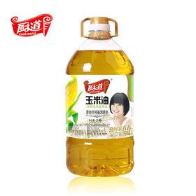 厨道天然玉米胚压榨纯玉米油5L  非转基因物理压榨