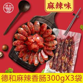 德和麻辣香肠300g*3袋云南特产年货特色腊味肉食川味腊肠农家香肠