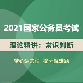 2021国家公务员考试理论精讲:常识判断