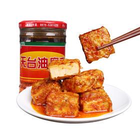 天台油腐乳200g楚雄特产牟定腐乳香辣红油下饭酱料云南特产豆腐乳