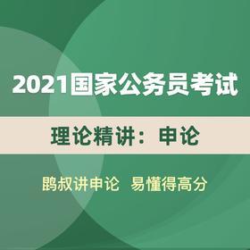 2021国家公务员考试理论精讲:申论