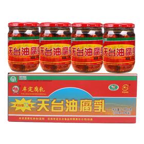 牟定天台油腐乳320gX8瓶整箱云南特产牟定腐乳香辣卤腐红油豆腐乳
