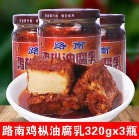 云南特产路南腐乳320gX3瓶石林路南鸡枞油腐乳香辣卤腐下饭豆腐乳