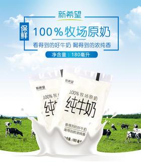 【仅网点自提】新希望纯牛奶180ml*16袋