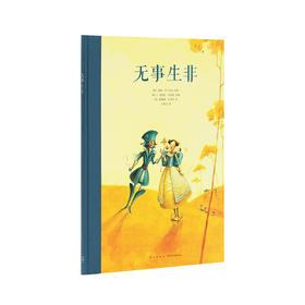 《无事生非》专为孩子改编的莎翁经典 爱情与谎言 莎士比亚四大喜剧 读小库10-12岁