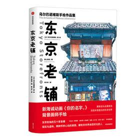 东京老铺(《你的名字。》《天气之子》御用画师手绘东京50家昭和老铺)