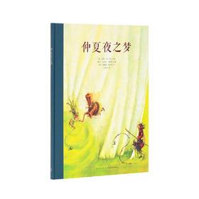 《仲夏夜之梦》专为孩子改编的莎翁经典 奇幻梦境 莎士比亚四大喜剧 读小库10-12岁
