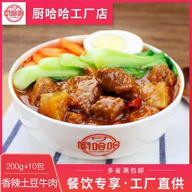 厨哈哈香辣土豆牛肉200克*10包