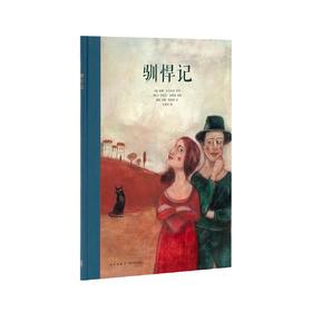 《驯悍记》专为孩子改编的莎翁经典 女性角色的反思 读小库10-12岁 儿童文学插图名著绘本 小学生课外读物故事书 青少年文学书籍 莎士比亚