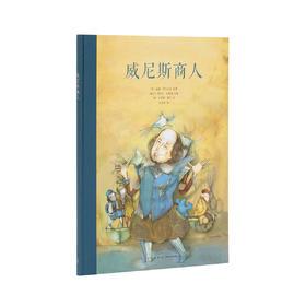 《威尼斯商人》专为孩子改编的莎翁经典 冒险故事 莎士比亚四大喜剧 读小库10-12岁