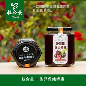拉合曼蜂蜜果酱 野酸梅黑加仑马琳三种口味