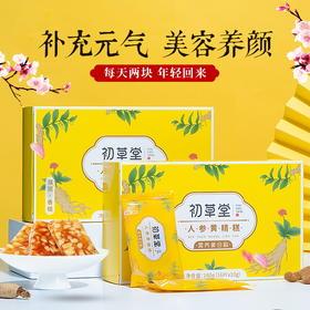 【第2盒半价】初草堂人参黄精糕,美容养颜,减少脱发,软糯香甜160g/盒