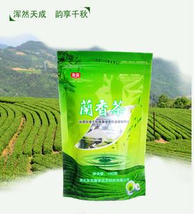 【2020春茶上新】友花茶叶兰香茶袋装100g