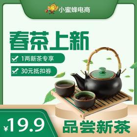 2020春茶体验券(需前往佰昌秦巴茶城使用)