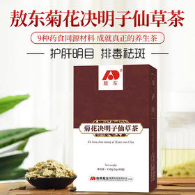 【买三送一】敖东菊花决明子仙草茶 9种药食同源材料  四季常备